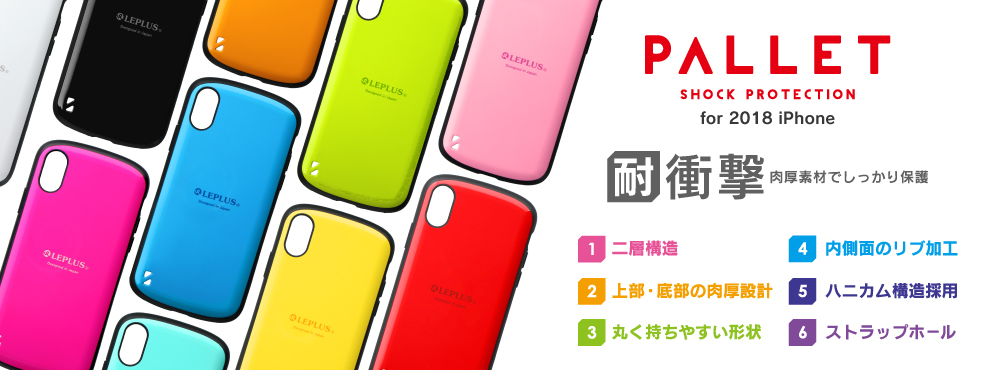iPhone XS/iPhone X & iPhone XR & iPhone XS Max耐衝撃ハイブリッドケース「PALLET」