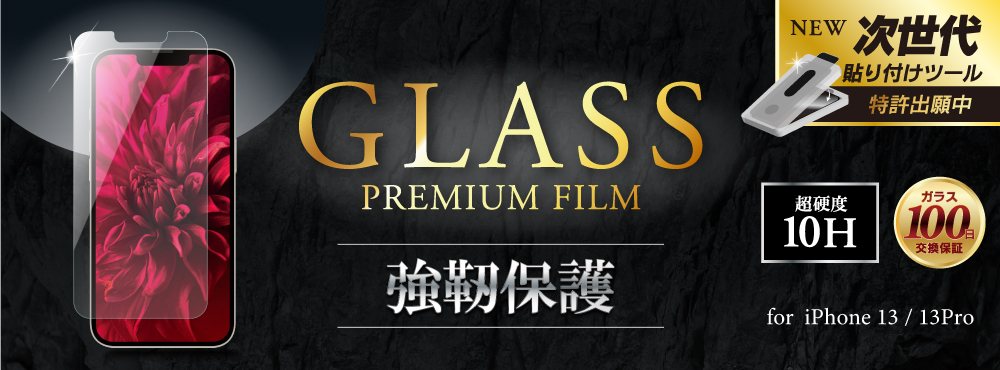 GLASS PREMIUM FILM for [iPhone2021aw_M] / [iPhone2021aw_P]