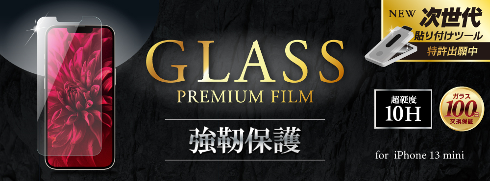 GLASS PREMIUM FILM for [iPhone2021aw_S]