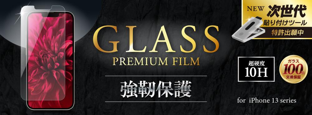 GLASS PREMIUM FILM for iPhone 13 シリーズ