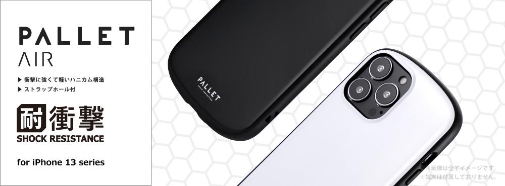 耐衝撃愛ブリットケース「PALLET AIR」for iPhone 13 シリーズ