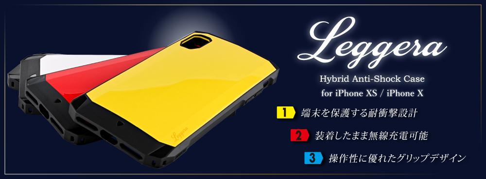 耐衝撃ハイブリッドケース「LEGGERA」 for [iPhone2018S]