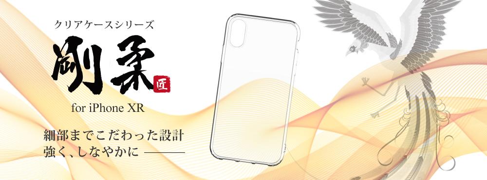 iPhone XR クリアケースシリーズ 「剛柔」