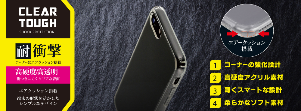 iPhone X 耐衝撃ハイブリッドケース「CLEAR TOUGH」
