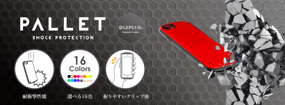 iPhone 8 Plus/7 Plus 耐衝撃ハイブリッドケース「PALLET」