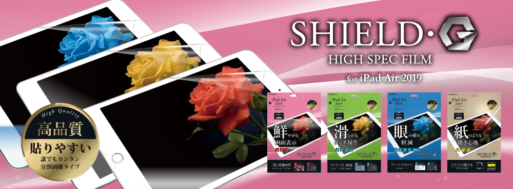 保護フィルム 「SHIELD・G  HIGH SPEC FILM」for ipad Air 2019