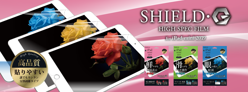 保護フィルム 「SHIELD・G HIGH SPEC FILM」for ipad mini 2019