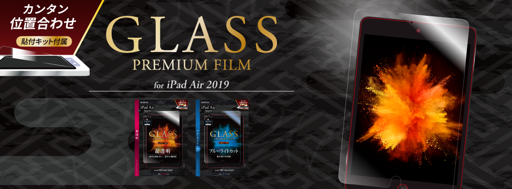 ガラスフィルム 「GLASS PREMIUM FILM」for ipad Air 2019