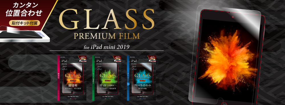 ガラスフィルム 「GLASS PREMIUM FILM」for ipad mini 2019