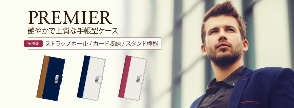 上質な手帳型ケース「Premier」 for MONO MO-01K