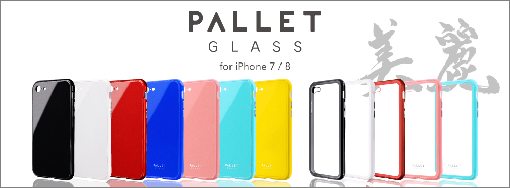 iPhone 7 / 8 対応 PALLET GLASS