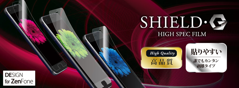 保護フィルム 「SHIELD・G HIGH SPEC FILM」 for ZenFone(TM) 4