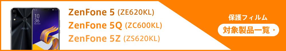 ZenFone 5Q(ZC600KL) / 5(ZE620KL) / 5Z(ZS620KL) 対象製品ページ