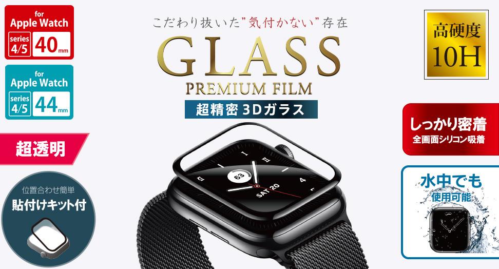 AppleWatch5 ガラスプレミアムフィルム