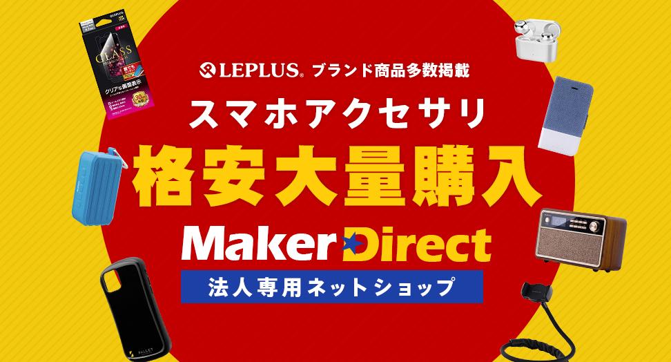 法⼈専⽤スマホアクセサリ格安⼤量購⼊サイト「Maker Direct(メーカーダイレクト)」