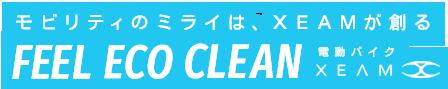 モビリティのミライは、XEAMが創るFEEL,ECO,CLEAN