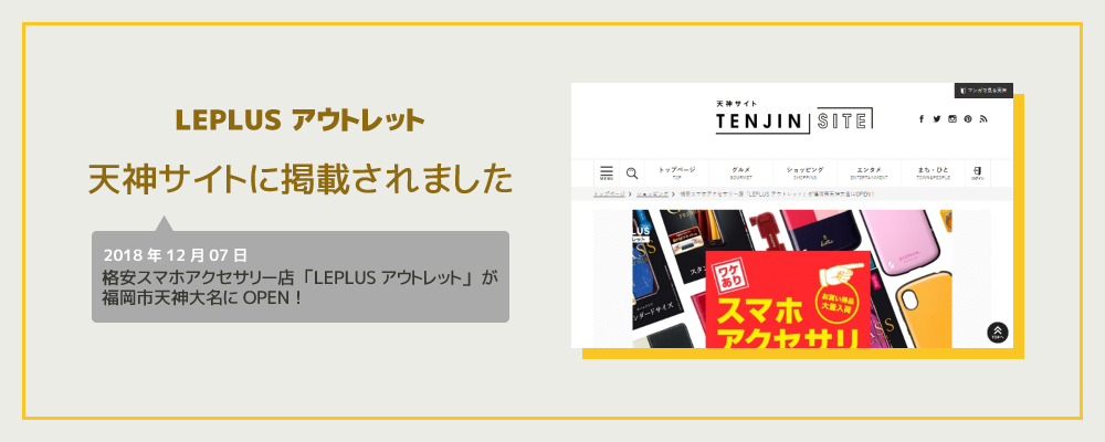 LEPLUS OUTLET が天神サイトに掲載されました