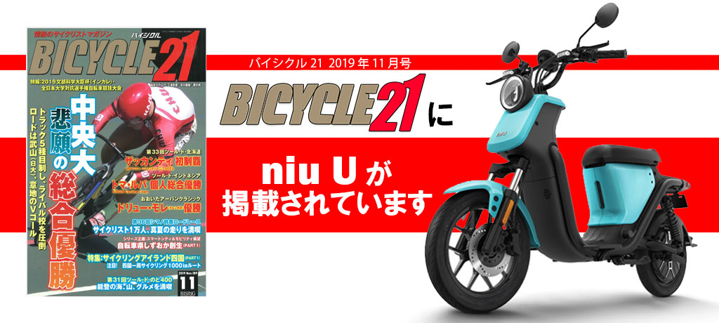 「BICYCLE21」2019年11月号にniu Uが掲載されています