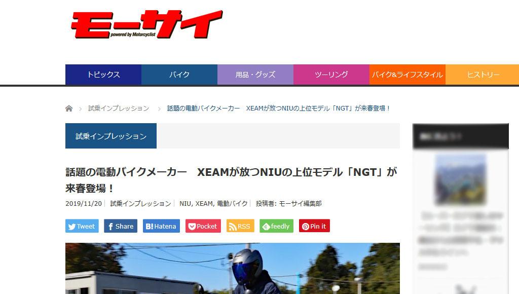 話題の電動バイクメーカー XEAMが放つNIUの上位モデル「NGT」が来春登場!