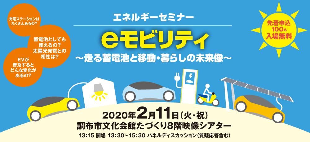 「eモビリティ~ 走る蓄電池と移動・暮らしの未来像」に弊社代表取締役社長 塩川が登壇致します