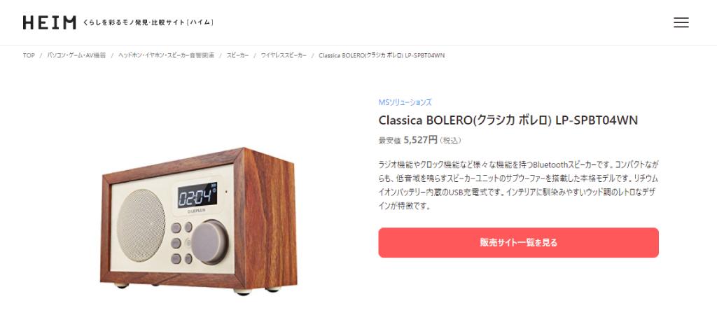 「HEIM」にワイヤレス スピーカー 「Classica BOLERO(クラシカ ボレロ)」が掲載されています