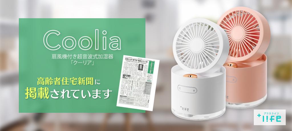 「週刊 高齢者住宅新聞」に扇風機付き超音波式加湿器「Coolia(クーリア)」が掲載されています