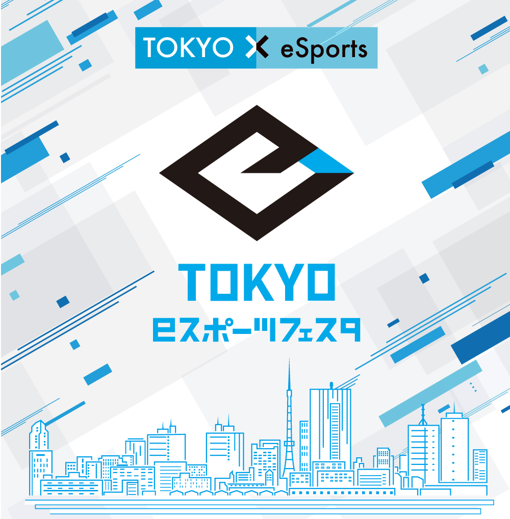 東京 eスポーツフェスタにMSソリューションズが出展いたします