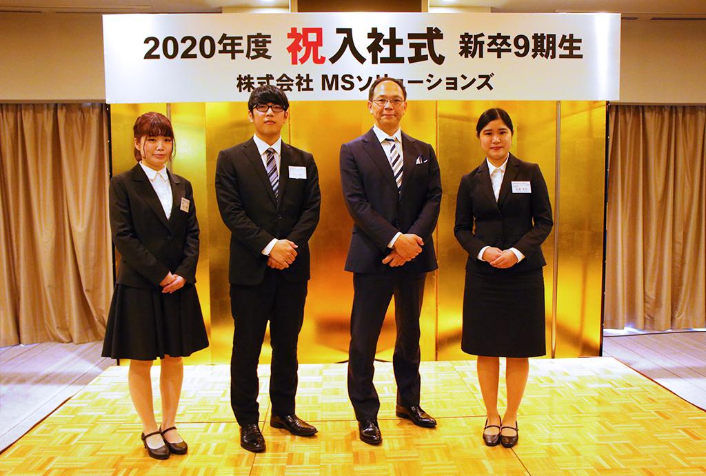 MSソリューションズ2020年度入社式
