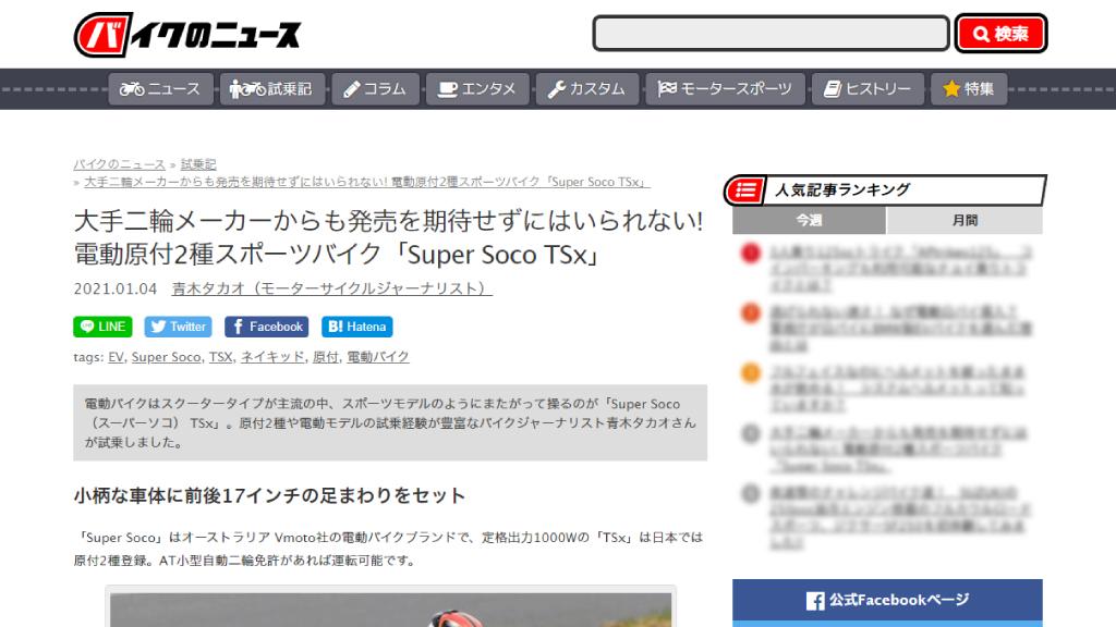 「バイクのニュース」にSUPER SOCO TSXが掲載されています