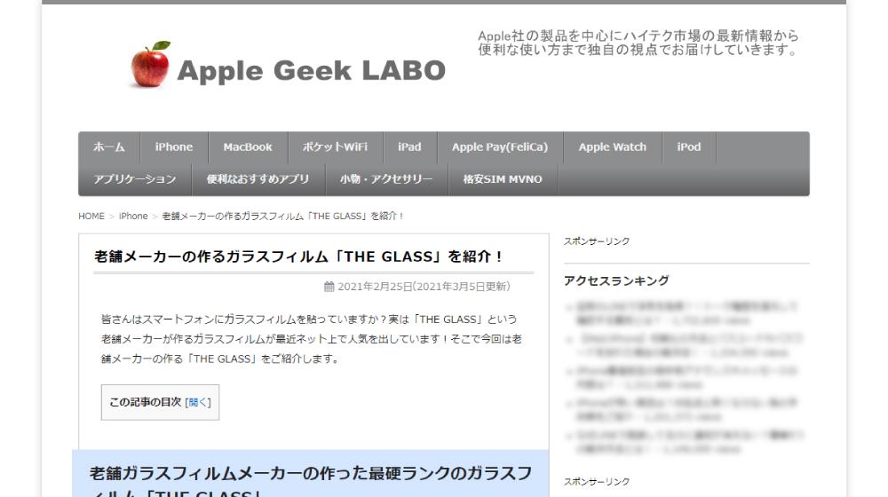 「Apple Geek LABO」に「THE GLASS」が掲載されています