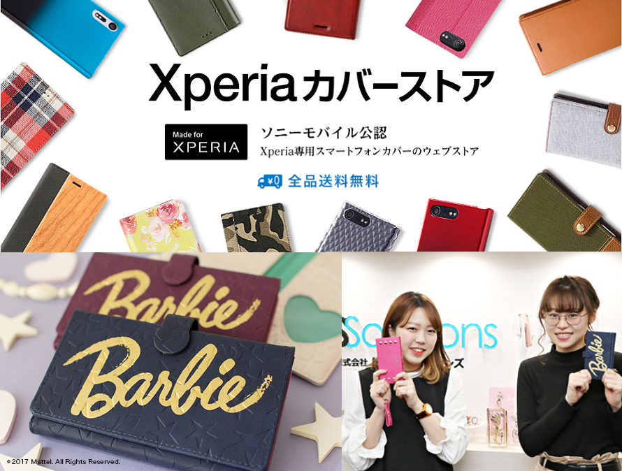 Xperia™のスマホカバーを専門に扱うソニー公認オンラインストアにMSS商品が掲載!