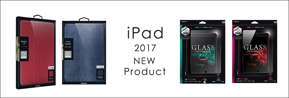 2017年春発表新型iPad(9.7inch)対応製品発売開始