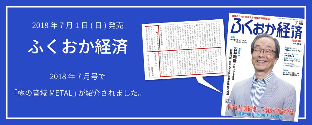 福岡経済2018年7月号