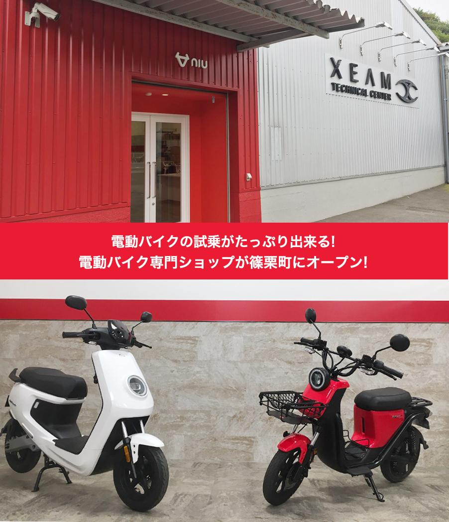 電動バイクの試乗がたっぷり出来る! 電動バイク専門ショップが篠栗町にオープン!