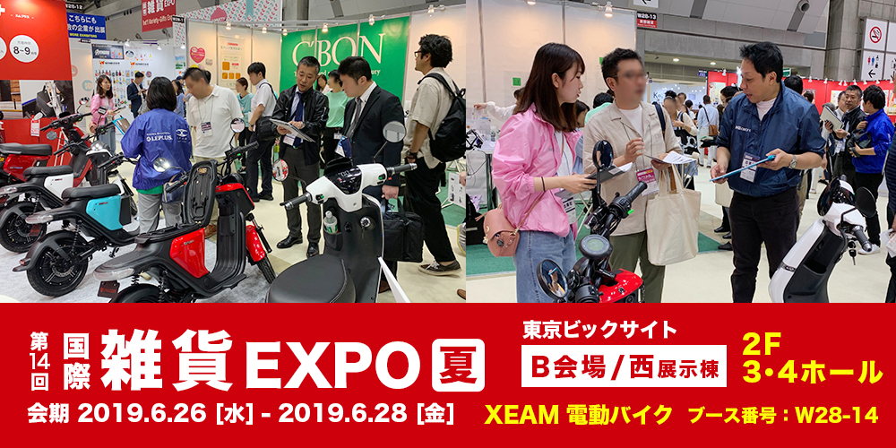 第14回 国際 雑貨 EXPO【夏】本日が最終日です