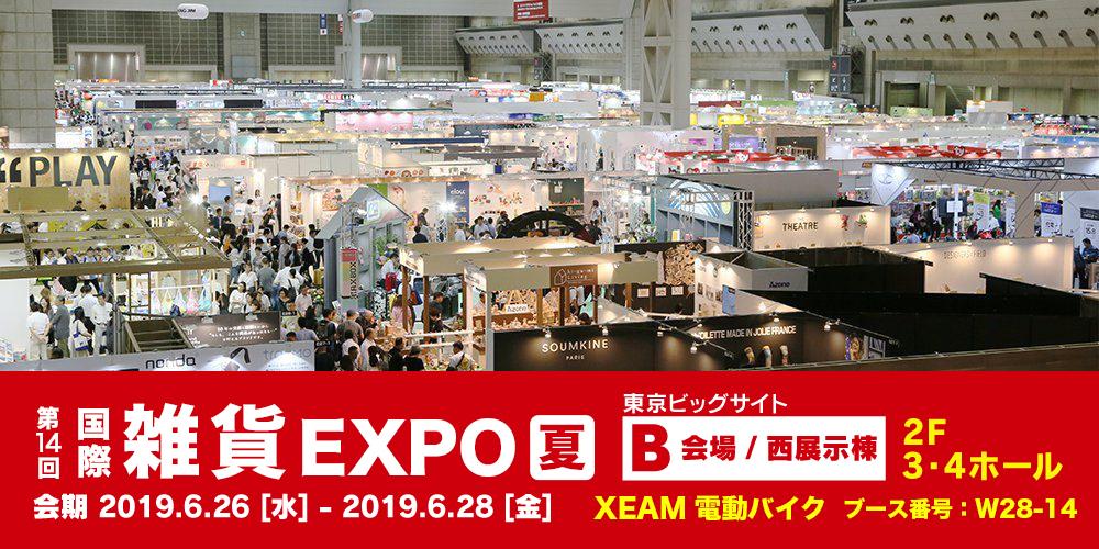 第14回 国際 雑貨 EXPO【夏】に電動バイクXEAM(ジーム)が出展します