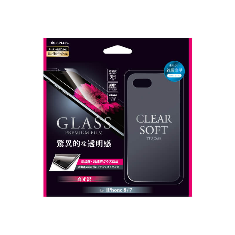 iPhone 8/7 ガラスフィルム+ソフトケース セット 「GLASS + CLEAR TPU」 通常 0.33mm&クリア