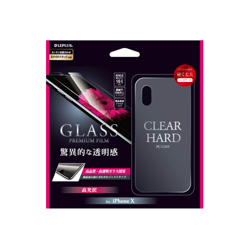 iPhone X ガラスフィルム+ハードケース セット 「GLASS + CLEAR PC」 通常 0.33mm&クリア