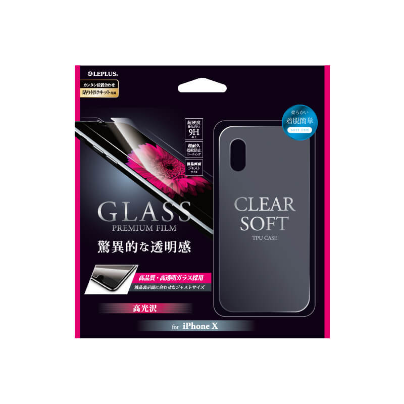 iPhone X ガラスフィルム+ソフトケース セット 「GLASS + CLEAR TPU」 通常 0.33mm&クリア