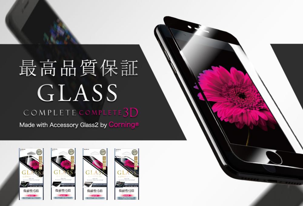 最高品質保証 GLASS COMPLETE / COMPLETE 3D