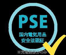 PSE国内電気用品安全法認証